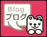 s_navi_blog_bt